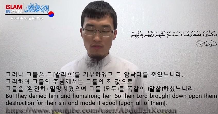 Quand un musulman sud-coréen récite le Coran