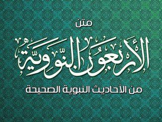 Biographie de l'imam An Nawawi