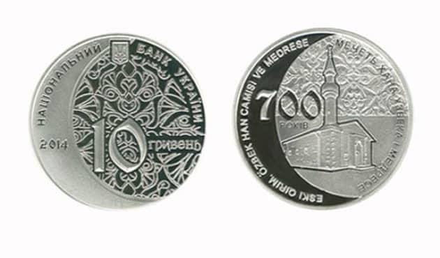 Ukraine des pièces de monnaie à l'éffigie de la plus ancienne mosquée de Crimée