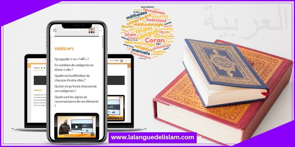 Apprendre larabe pour comprendre le Coran